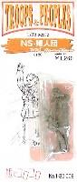 紙でコロコロ1/35 TROOPS & PEOPLESWW2 ドイツ NS-婦人団 (全身1体)