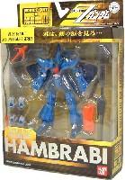 バンダイMS in ActionRX-139 ハンブラビ