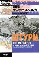 大日本絵画独ソ戦車戦シリーズ死闘 ケーニヒスベルグ -東プロイセンの古都を壊滅させた欧州戦最後の凄惨な包囲戦-