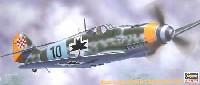 ハセガワ1/72 飛行機 APシリーズメッサーシュミット Bf109G-14 クロアチア空軍