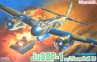 ドラゴン1/48 Master SeriesJu88P-1 タンクバスター