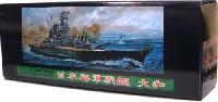 ピットロード塗装済完成品モデル日本海軍 戦艦 大和 (フルハル完成品モデル)