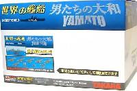 男たちの大和/YAMATO (1BOX)