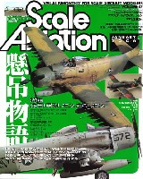 大日本絵画Scale Aviationスケール アヴィエーション 2006年1月号