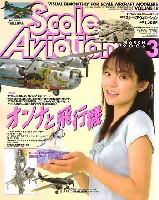 大日本絵画Scale Aviationスケール アヴィエーション 2006年3月号