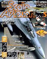 大日本絵画Scale Aviationスケール アヴィエーション 2006年5月号
