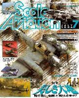 大日本絵画Scale Aviationスケール アヴィエーション 2006年7月号