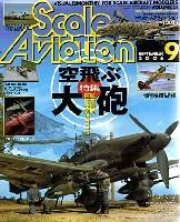 大日本絵画Scale Aviationスケール アヴィエーション 2006年9月号