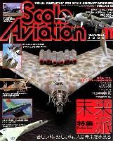 大日本絵画Scale Aviationスケール アヴィエーション 2006年11月号