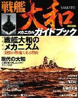 戦艦大和 メカニカルガイドブック