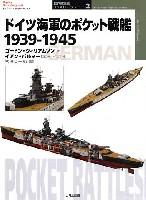 大日本絵画世界の軍艦 イラストレイテッドドイツ海軍のポケット戦艦 1939-1945