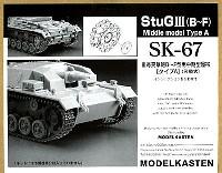 モデルカステン連結可動履帯 SKシリーズ3号突撃砲  B-F型用 中期型履帯 タイプA (可動式)
