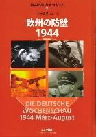 ドイツ週間ニュース 欧州の防壁 1944