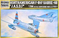 F-86F-40 セイバー 航空自衛隊2機セット PART-1