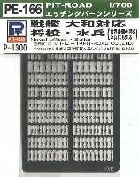 ピットロード1/700 エッチングパーツシリーズ将校・水兵