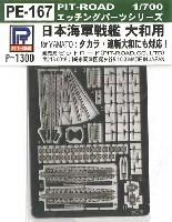 ピットロード1/700 エッチングパーツシリーズ日本海軍戦艦 大和用