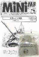 紙でコロコロ1/144 ミニミニタリーフィギュアスターリン 3型