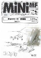 紙でコロコロ1/144 ミニミニタリーフィギュア陸軍 カ号1型 観測機