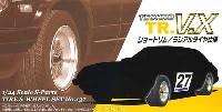 アオシマ1/24 Sパーツ タイヤ&ホイールテクノ TR.V.X (ショートリム / ラジアルタイヤ仕様)