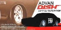アオシマ1/24 Sパーツ タイヤ&ホイールアドバン ディッシュ (ショートリム/ラジアルタイヤ仕様)