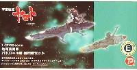 Bクラブレジンキャストキット地球防衛軍パトロール艦・護衛艦セット