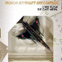 ワールド・エアクラフト・コレクション1/200スケール ダイキャストモデルシリーズF-4EJ改 第8飛行隊 洋上迷彩 w/ASM-2