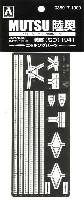 アオシマ1/700 ウォーターライン ディテールアップパーツ戦艦 陸奥 1941 エッチングパーツ