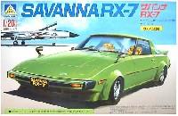 サバンナ RX-7 (カスタム仕様)