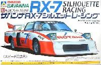 サバンナ RX-7 シルエットレーシング