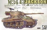 M36 駆逐戦車 ジャクソン タンクデストロイヤー