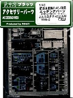 航空自衛隊 F-4EJ改用 エッチングパーツ