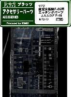 プラッツ1/72 アクセサリーパーツ航空自衛隊 F-86用 エッチングパーツ
