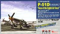 ベゴ1/144 プラスチックモデルキットP-51D マスタング 第8航空軍