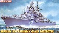 ドラゴン1/700 Modern Sea Power Seriesロシア ソブレメンヌイ級 駆逐艦