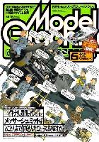 モデルグラフィックス 2006年6月号
