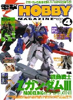 アスキー・メディアワークス月刊 電撃ホビーマガジン電撃ホビーマガジン 2006年4月号