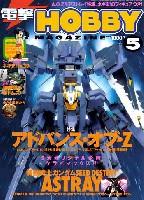 アスキー・メディアワークス月刊 電撃ホビーマガジン電撃ホビーマガジン 2006年5月号