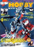 アスキー・メディアワークス月刊 電撃ホビーマガジン電撃ホビーマガジン 2006年12月号