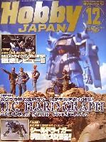 ホビージャパン  2006年12月号