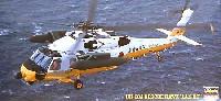 ハセガワ1/72 飛行機 DTシリーズUH-60J レスキューホーク J.A.S.D.F.