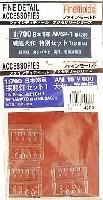 ファインモールド1/700 ファインデティール アクセサリーシリーズ (艦船用)日本海軍 戦艦 大和 特別セット (探照灯・カタパルト・電探・艦尾装備品)