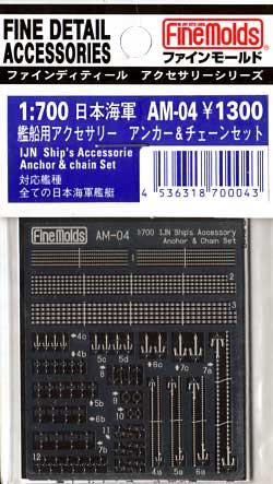 日本艦船用アンカー&チェーンセットエッチング(ファインモールド1/700 ファインデティール アクセサリーシリーズ (艦船用)No.AM-004)商品画像