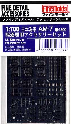 日本海軍 駆逐艦用アクセサリーセットエッチング(ファインモールド1/700 ファインデティール アクセサリーシリーズ (艦船用)No.AM-007)商品画像