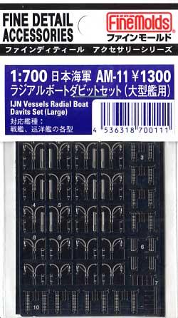 日本海軍 ラジアルボートダビットセット (大型艦)エッチング(ファインモールド1/700 ファインデティール アクセサリーシリーズ (艦船用)No.AM-011)商品画像
