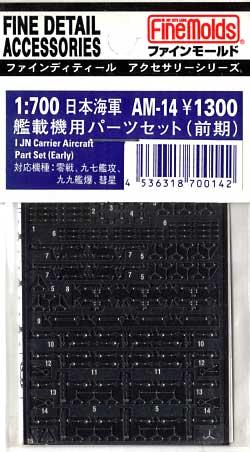 日本海軍 艦載機用パーツセット(前期)エッチング(ファインモールド1/700 ファインデティール アクセサリーシリーズ (艦船用)No.AM-014)商品画像