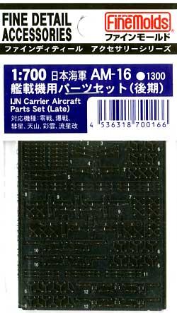 日本海軍 艦載機用パーツセット(後期)エッチング(ファインモールド1/700 ファインデティール アクセサリーシリーズ (艦船用)No.AM-016)商品画像