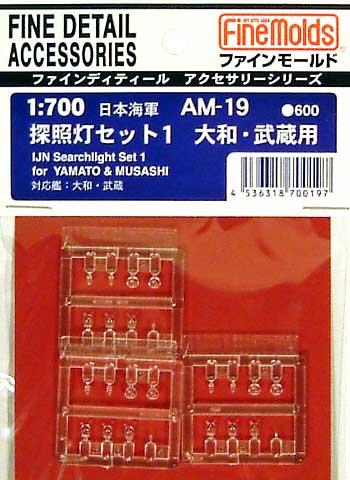 日本海軍 探照灯セット 1 大和・武蔵用プラモデル(ファインモールド1/700 ファインデティール アクセサリーシリーズ (艦船用)No.AM-019)商品画像