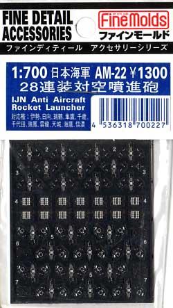 日本海軍 28連装対空噴進砲エッチング(ファインモールド1/700 ファインデティール アクセサリーシリーズ (艦船用)No.AM-022)商品画像