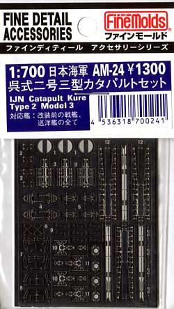 日本海軍 呉式二号三型カタパルトセットエッチング(ファインモールド1/700 ファインデティール アクセサリーシリーズ (艦船用)No.AM-024)商品画像