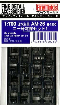 日本海軍 二一号電探セット 1エッチング(ファインモールド1/700 ファインデティール アクセサリーシリーズ (艦船用)No.AM-026)商品画像